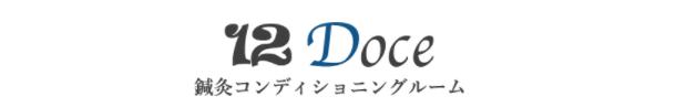ドッセ鍼灸コンディショニングルーム